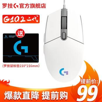 ロジククロール(G)G 102二世代有線ゲーム競争マウスRGB眩しい光を食べてチキンを食べて絶好調なLOL守望パイオニアプログラミングマクロヒーロー連盟デスクトップノートロジクルG 102二世代(白)
